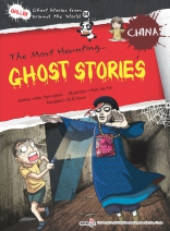 Ghost Stories (English) - CHINA