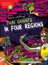 Thai Ghost Stories 1 - Thai Ghosts In Four Regions (NEW)