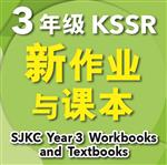 3年级 KSSR 新作业 SJKC Year 3 Workbooks