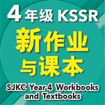 4年级 KSSR 新作业 SJKC Year 4 Workbooks