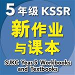 5年级 KSSR 新作业 SJKC Year 5 Workbooks