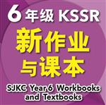6年级 KSSR 新作业 SJKC Year 6 Workbooks