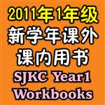 1年级 KSSR 新作业 SJKC Year 1 Workbooks